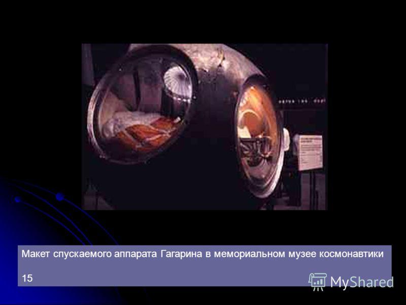 Макет спускаемого аппарата Гагарина в мемориальном музее космонавтики 15
