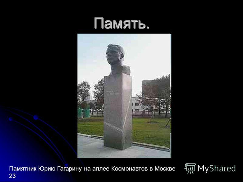 Память. Памятник Юрию Гагарину на аллее Космонавтов в Москве 23