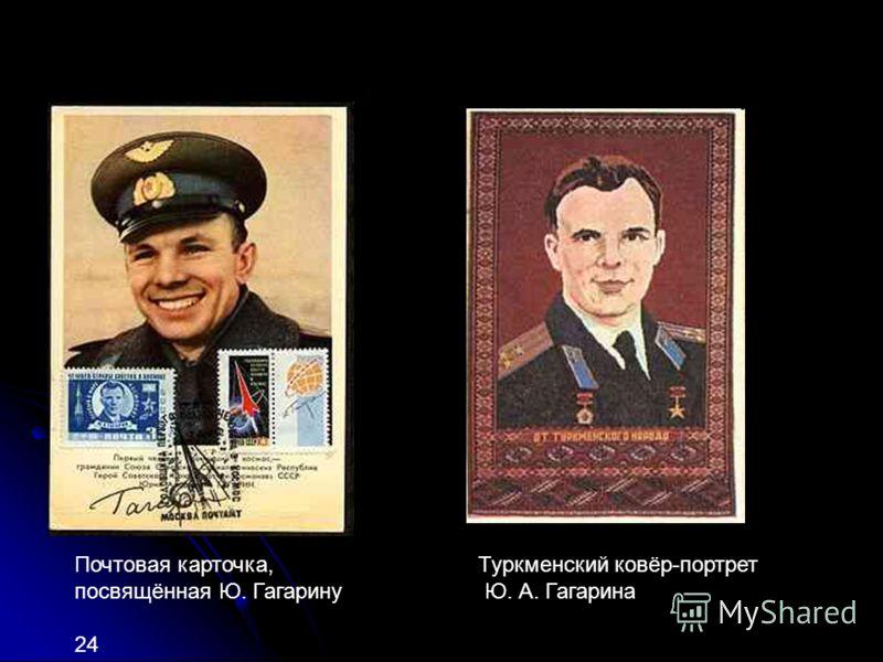 Почтовая карточка, посвящённая Ю. Гагарину 24 Туркменский ковёр-портрет Ю. А. Гагарина