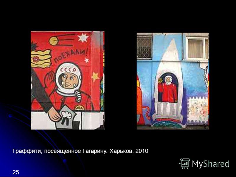 Граффити, посвященное Гагарину. Харьков, 2010 25