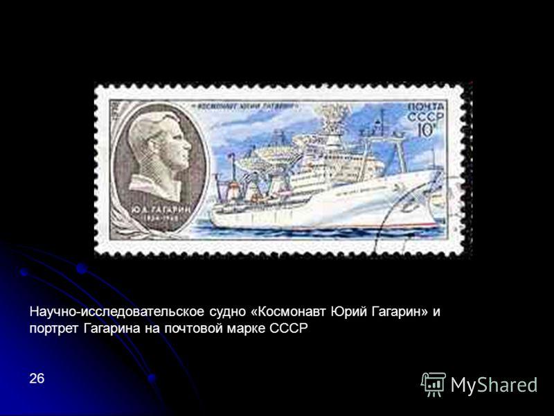 Научно-исследовательское судно «Космонавт Юрий Гагарин» и портрет Гагарина на почтовой марке СССР 26