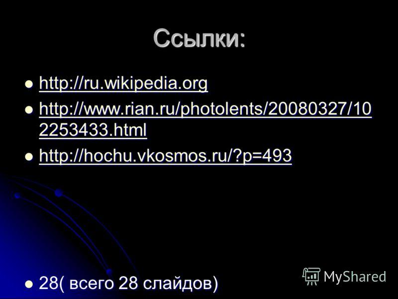 Ссылки: http://ru.wikipedia.org http://ru.wikipedia.org http://ru.wikipedia.org http://www.rian.ru/photolents/20080327/10 2253433.html http://www.rian.ru/photolents/20080327/10 2253433.html http://www.rian.ru/photolents/20080327/10 2253433.html http: