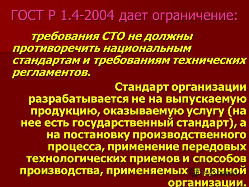 ГОСТ Р 1.4-2004 дает ограничение: требования СТО не должны противоречить национальным стандартам и требованиям технических регламентов. требования СТО не должны противоречить национальным стандартам и требованиям технических регламентов. Стандарт орг