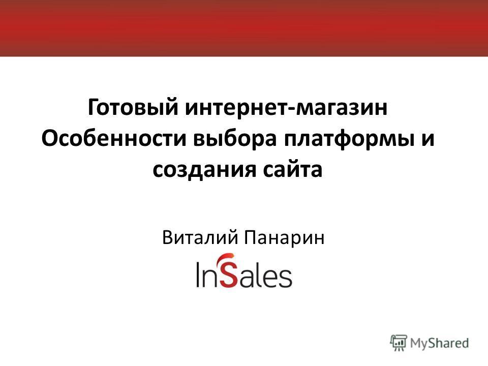 Готовый интернет-магазин Особенности выбора платформы и создания сайта Виталий Панарин