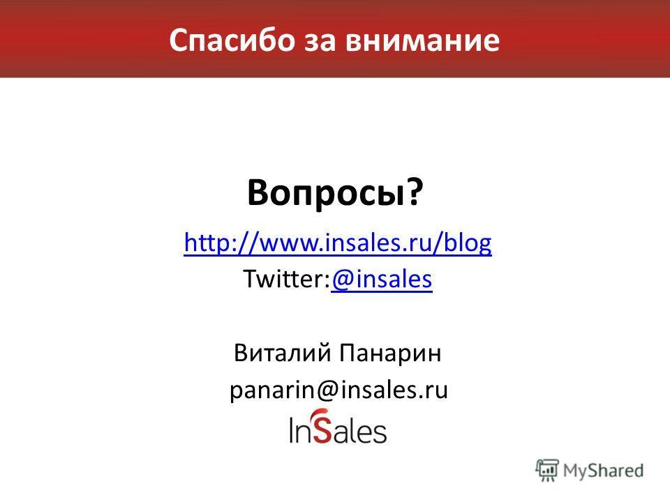 Спасибо за внимание Вопросы? http://www.insales.ru/blog Twitter:@insales@insales Виталий Панарин panarin@insales.ru