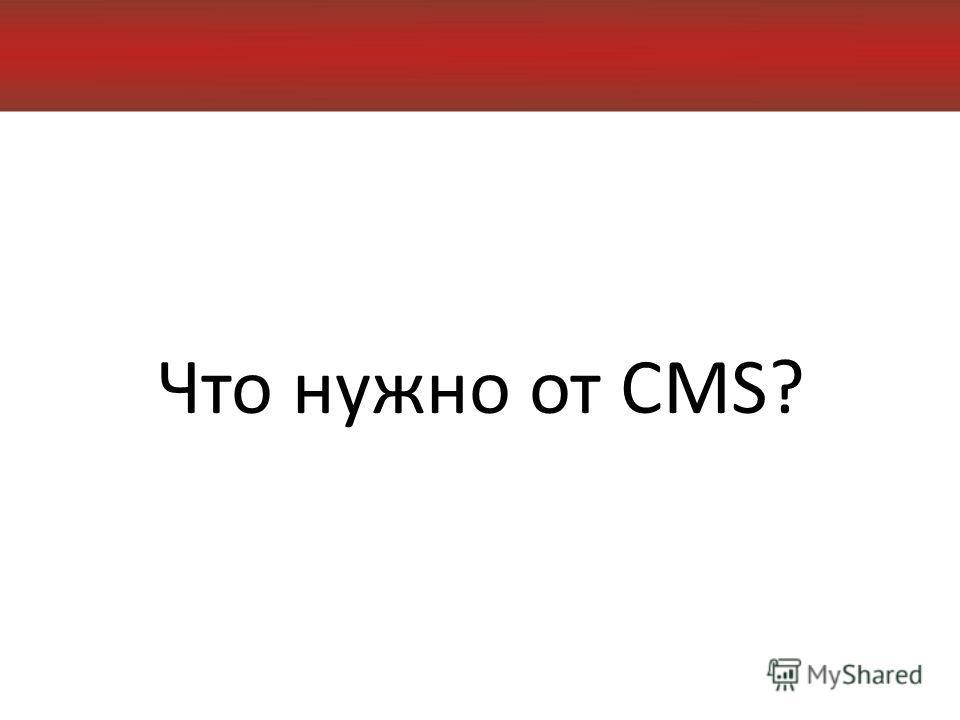 Что нужно от CMS?