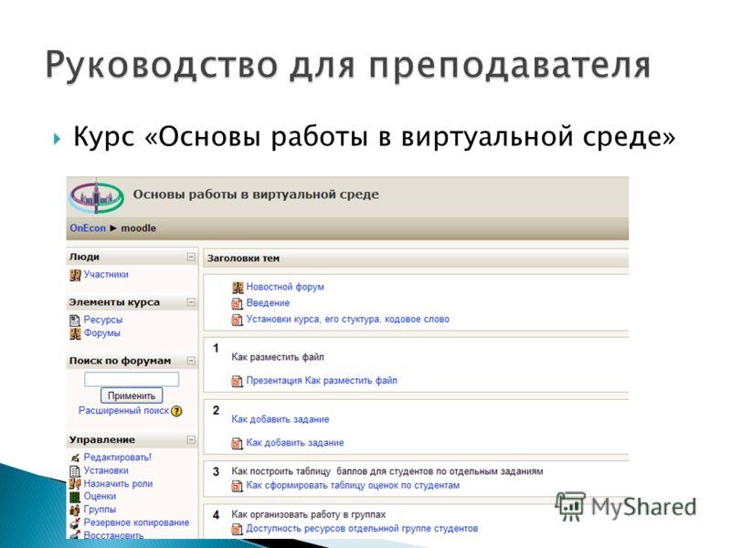 Курс «Основы работы в виртуальной среде»
