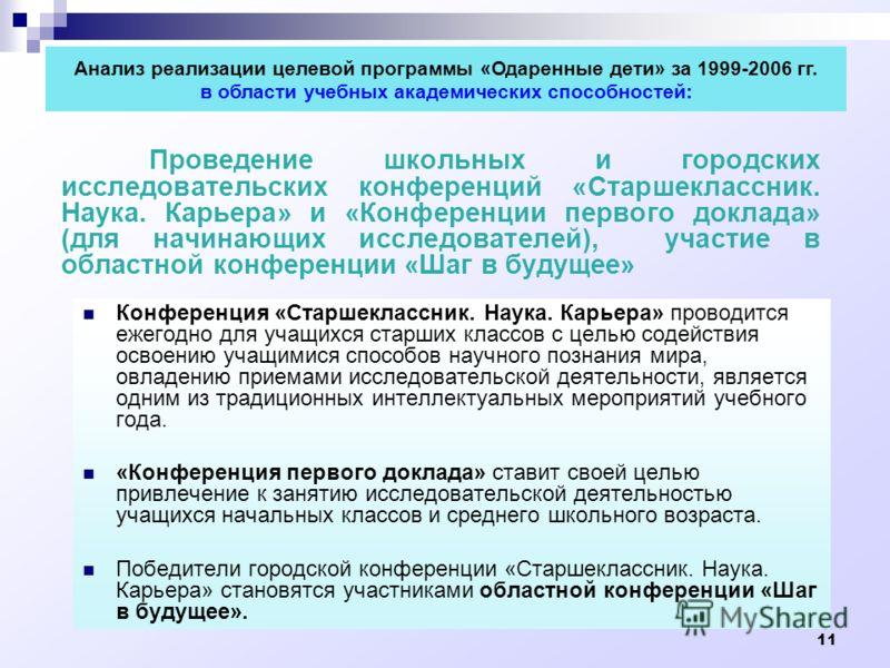 11 Проведение школьных и городских исследовательских конференций «Старшеклассник. Наука. Карьера» и «Конференции первого доклада» (для начинающих исследователей), участие в областной конференции «Шаг в будущее» Конференция «Старшеклассник. Наука. Кар