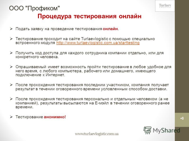 www.turlaevlogistic.com.ua 6 ООО