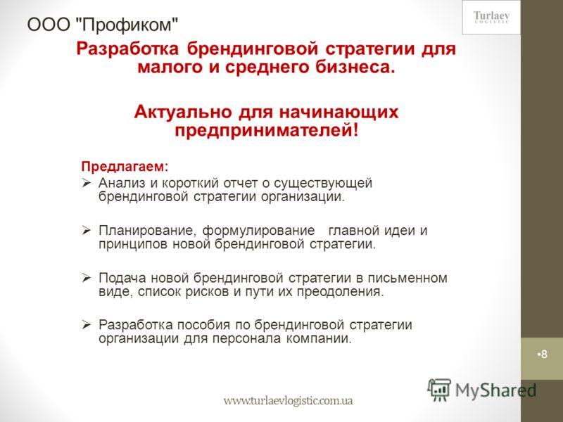 www.turlaevlogistic.com.ua 8 ООО