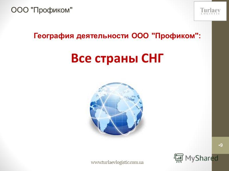 www.turlaevlogistic.com.ua 9 ООО Профиком География деятельности ООО Профиком: Все страны СНГ