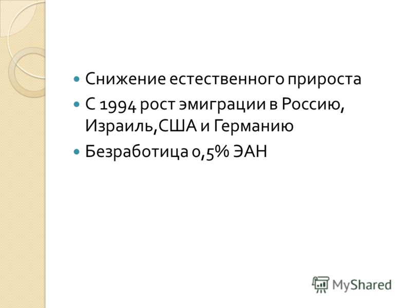 Снижение естественного прироста С 1994 рост эмиграции в Россию, Израиль, США и Германию Безработица 0,5% ЭАН