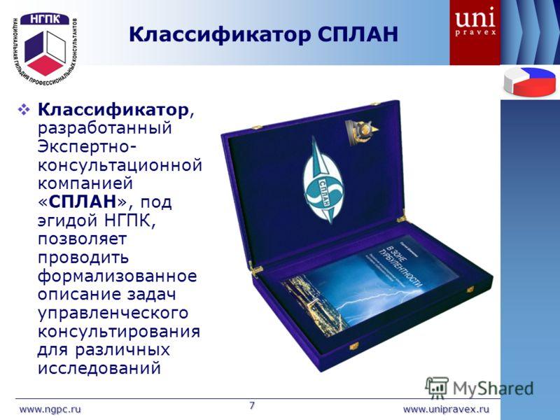 www.unipravex.ruwww.ngpc.ru 7 Классификатор СПЛАН Классификатор, разработанный Экспертно- консультационной компанией «СПЛАН», под эгидой НГПК, позволяет проводить формализованное описание задач управленческого консультирования для различных исследова