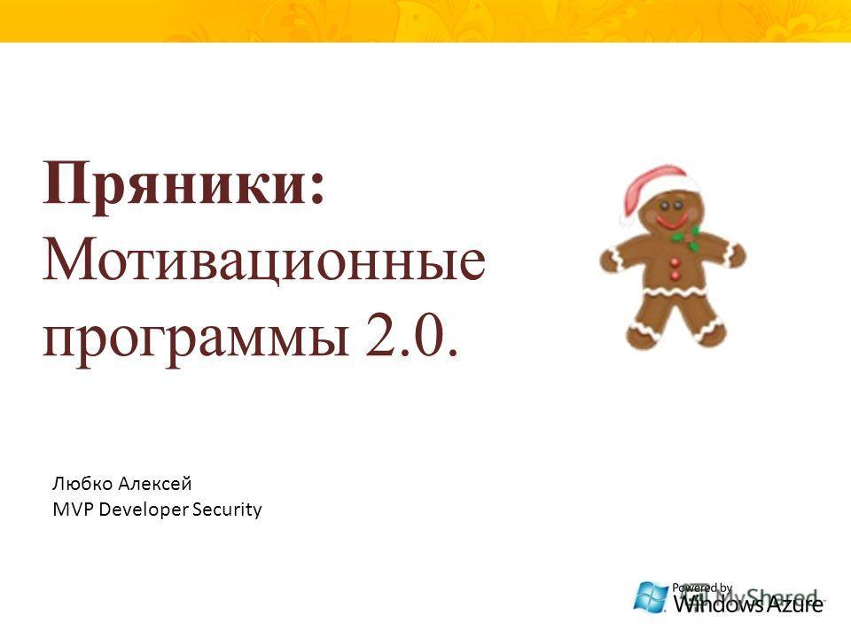 Пряники: Мотивационные программы 2.0. Любко Алексей MVP Developer Security