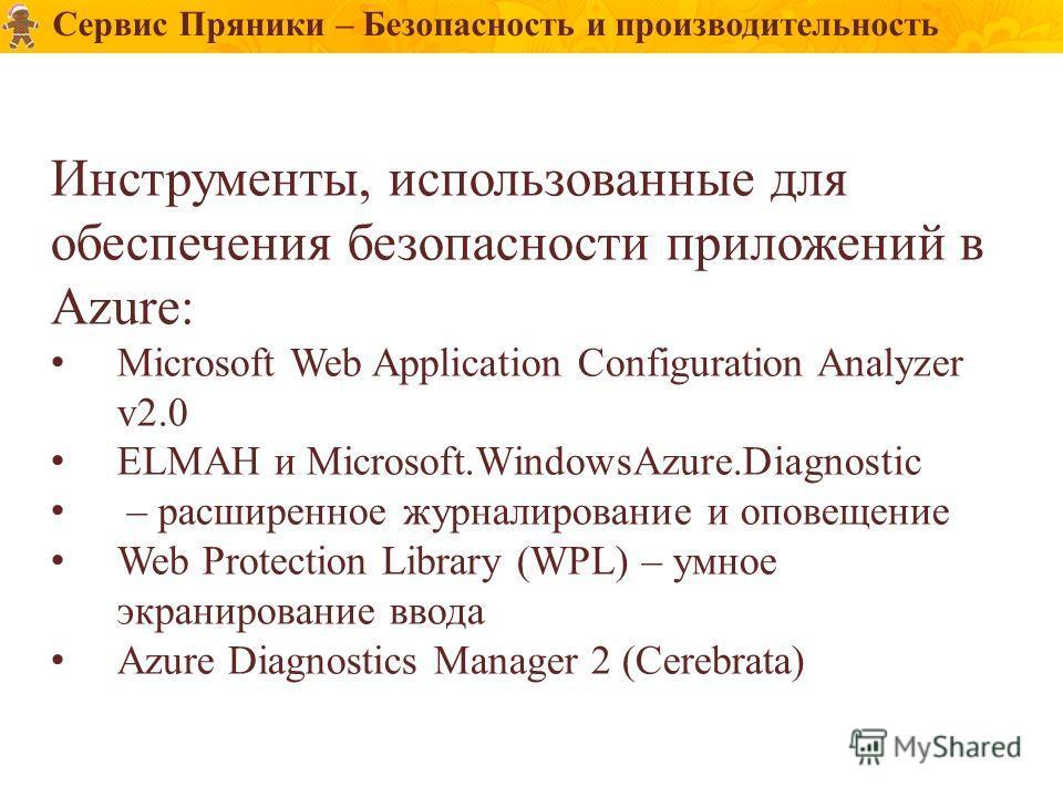 Сервис Пряники – Безопасность и производительность Инструменты, использованные для обеспечения безопасности приложений в Azure: Microsoft Web Application Configuration Analyzer v2.0 ELMAH и Microsoft.WindowsAzure.Diagnostic – расширенное журналирован