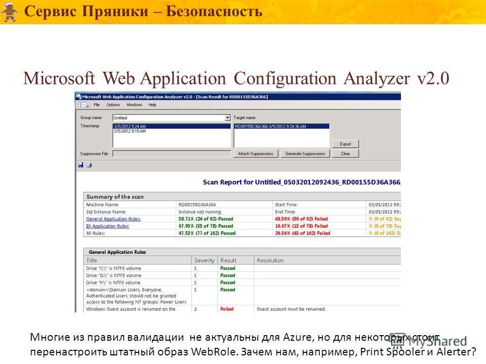 Сервис Пряники – Безопасность Microsoft Web Application Configuration Analyzer v2.0 Многие из правил валидации не актуальны для Azure, но для некоторых стоит перенастроить штатный образ WebRole. Зачем нам, например, Print Spooler и Alerter?