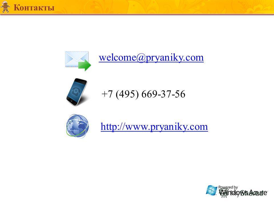 Контакты welcome@pryaniky.com +7 (495) 669-37-56 http://www.pryaniky.com