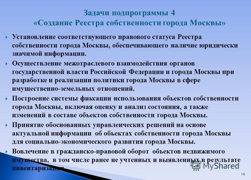 16 Установление соответствующего правового статуса Реестра собственности города Москвы, обеспечивающего наличие юридически значимой информации. Осуществление межотраслевого взаимодействия органов государственной власти Российской Федерации и города М