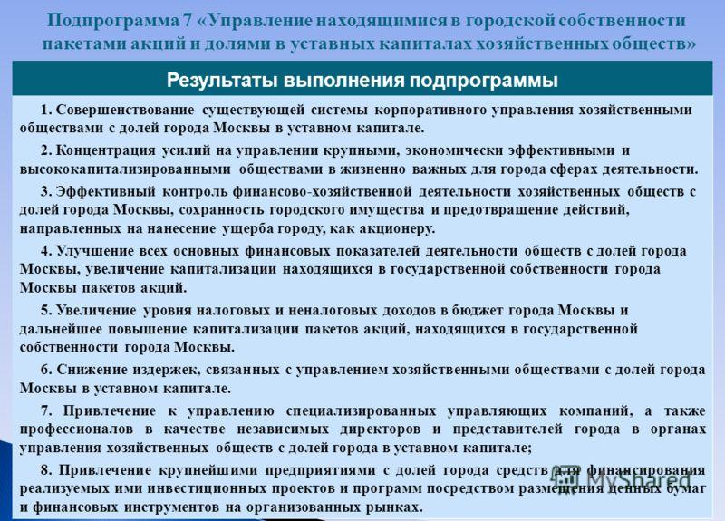 26 Результаты выполнения подпрограммы 1. Совершенствование существующей системы корпоративного управления хозяйственными обществами с долей города Москвы в уставном капитале. 2. Концентрация усилий на управлении крупными, экономически эффективными и