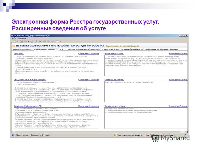 Электронная форма Реестра государственных услуг. Расширенные сведения об услуге