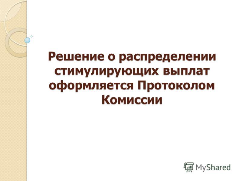Решение о распределении стимулирующих выплат оформляется Протоколом Комиссии