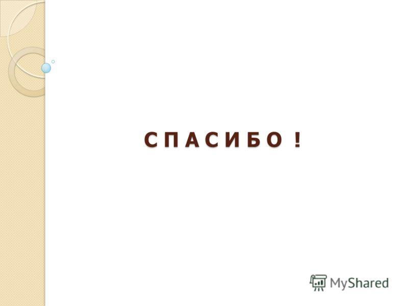 С П А С И Б О !