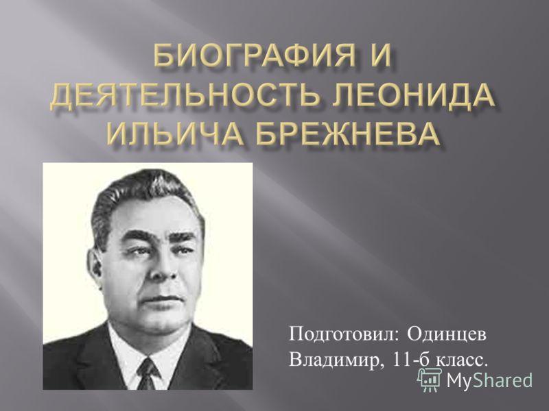 Подготовил : Одинцев Владимир, 11- б класс.