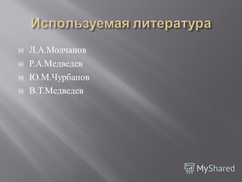 Л. А. Молчанов Р. А. Медведев Ю. М. Чурбанов В. Т. Медведев
