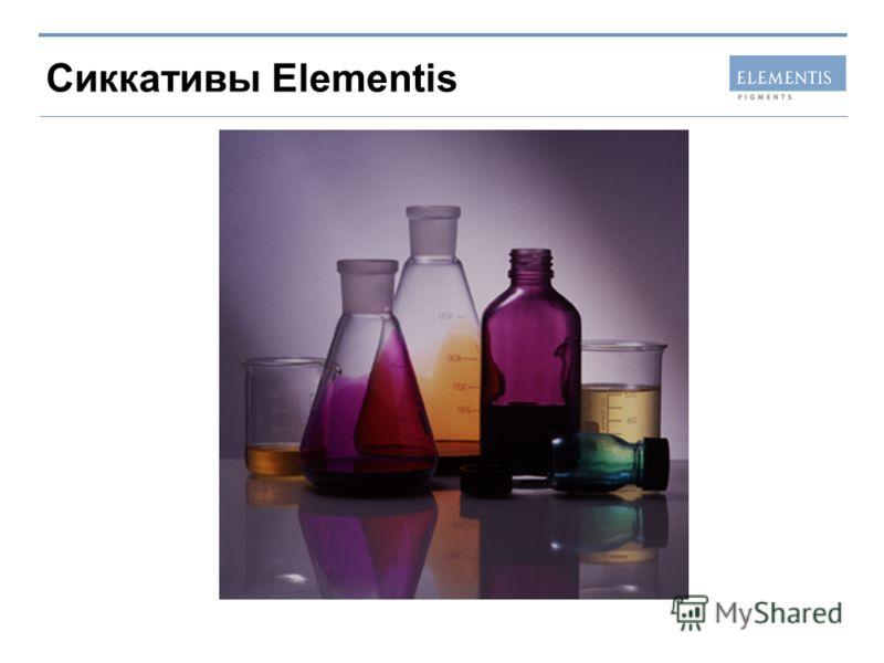 Сиккативы Elementis
