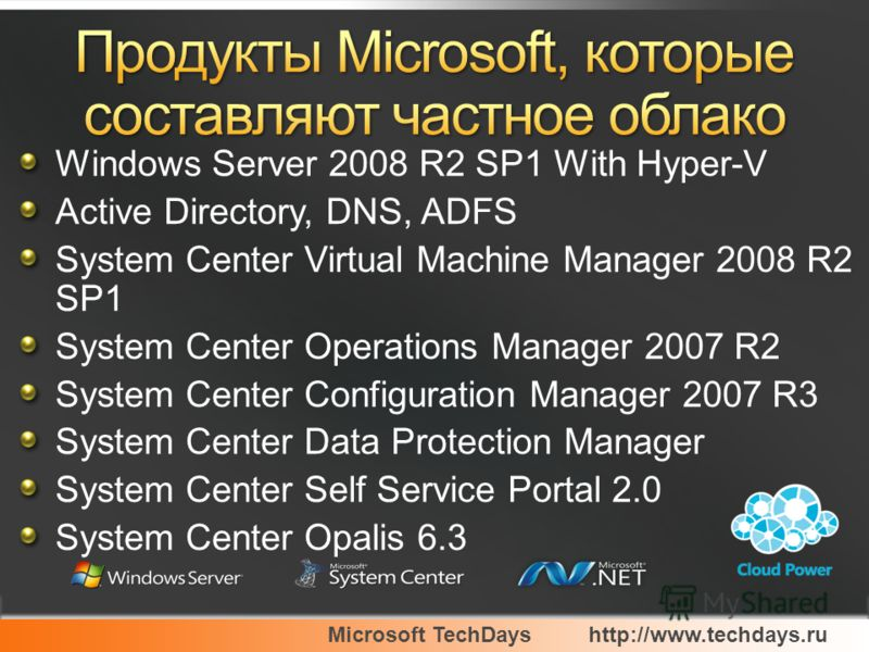 Microsoft TechDayshttp://www.techdays.ru Windows Server 2008 R2 SP1 With Hyper-V Active Directory, DNS, ADFS System Center Virtual Machine Manager 2008 R2 SP1 System Center Operations Manager 2007 R2 System Center Configuration Manager 2007 R3 System