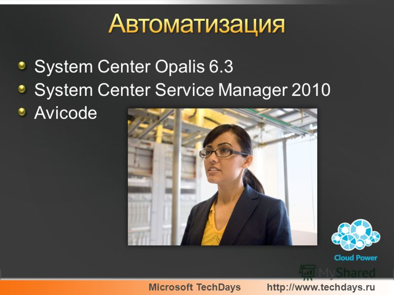 Microsoft TechDayshttp://www.techdays.ru System Center Opalis 6.3 System Center Service Manager 2010 Avicode