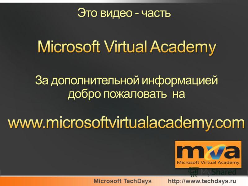 Microsoft TechDayshttp://www.techdays.ru Это видео - часть