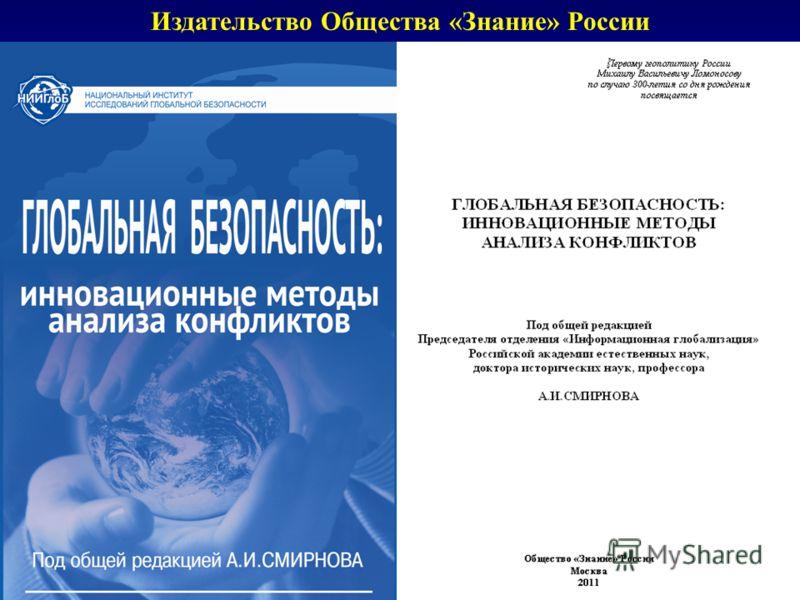 23 марта 2011 года КРУГЛЫЙ СТОЛ при участии НИИГлоБ «ЗНАНИЕ»- госпрограмме «Информационное общество (2011-2020 гг.)»