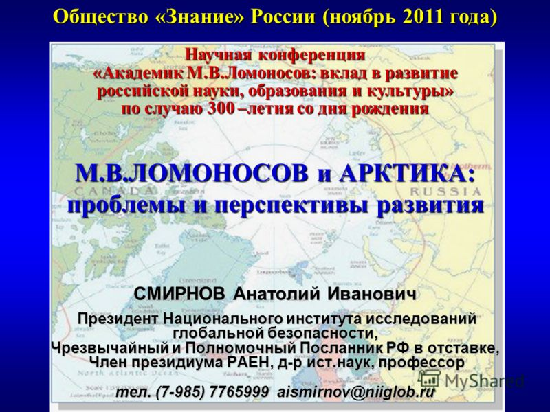 Издательство Общества «Знание» России