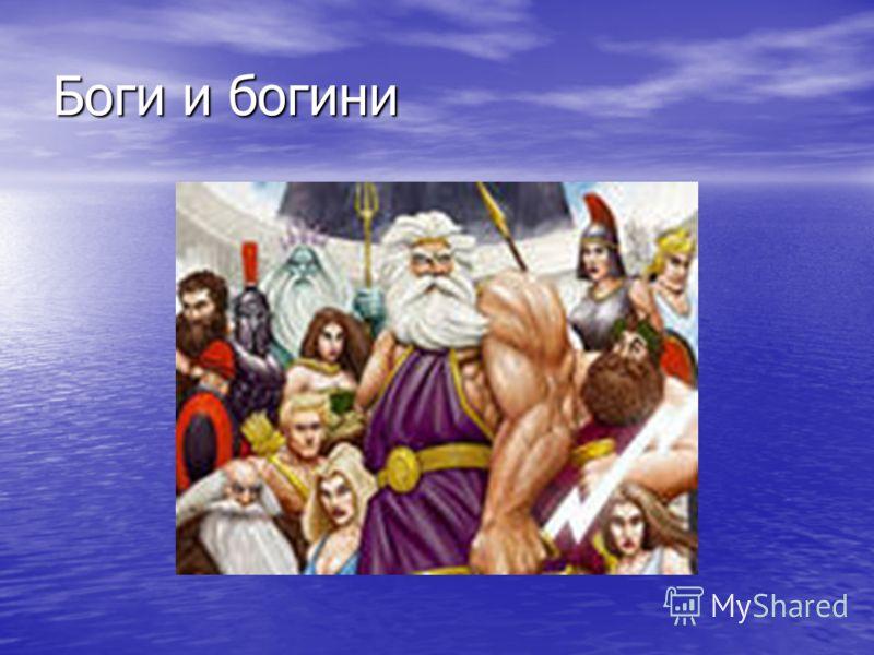 Боги и богини