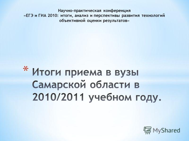 Научно-практическая конференция «ЕГЭ и ГИА 2010: итоги, анализ и перспективы развития технологий объективной оценки результатов»