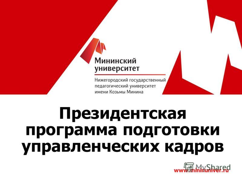 Президентская программа подготовки управленческих кадров www.mininuniver.ru