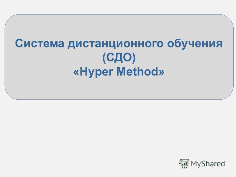 Система дистанционного обучения (СДО) «Hyper Method»