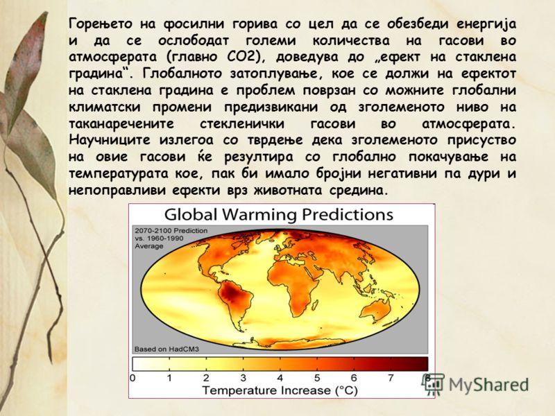 ЕКО- СТАНДАРДИ ГЛОБАЛНО ЗАТОПЛУВАЊЕ