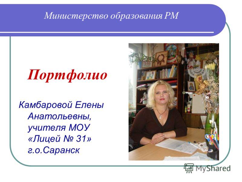Министерство образования РМ Портфолио Камбаровой Елены Анатольевны, учителя МОУ «Лицей 31» г.о.Саранск