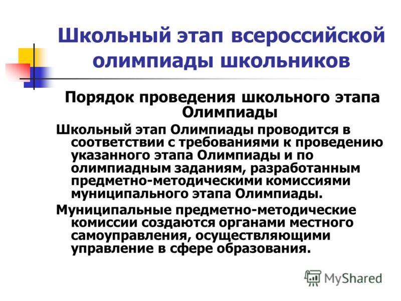 Школьный этап всероссийской олимпиады школьников Порядок проведения школьного этапа Олимпиады Школьный этап Олимпиады проводится в соответствии с требованиями к проведению указанного этапа Олимпиады и по олимпиадным заданиям, разработанным предметно-