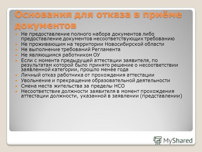Основания для отказа в приёме документов Не предоставление полного набора документов либо предоставление документов несоответствующих требованию Не проживающим на территории Новосибирской области Не выполнение требований Регламента Не являющимся рабо