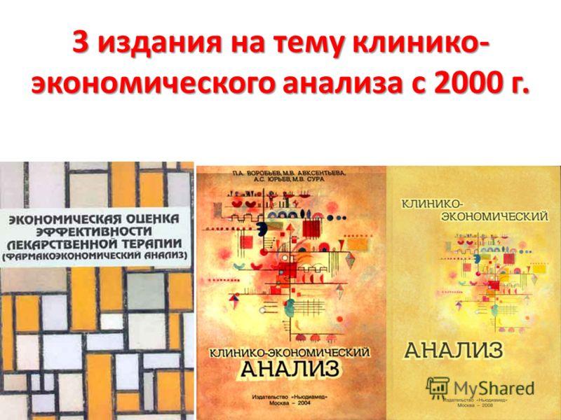 3 издания на тему клинико- экономического анализа с 2000 г.