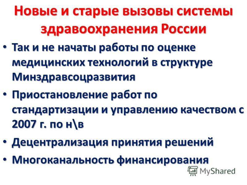 Новые и старые вызовы системы здравоохранения России Так и не начаты работы по оценке медицинских технологий в структуре Минздравсоцразвития Так и не начаты работы по оценке медицинских технологий в структуре Минздравсоцразвития Приостановление работ