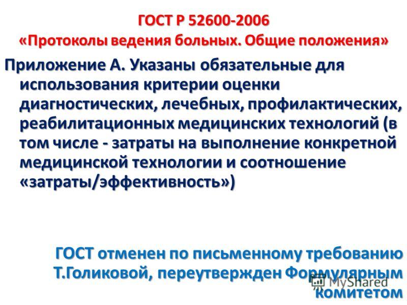 ГОСТ Р 52600-2006 «Протоколы ведения больных. Общие положения» Приложение А. Указаны обязательные для использования критерии оценки диагностических, лечебных, профилактических, реабилитационных медицинских технологий (в том числе - затраты на выполне