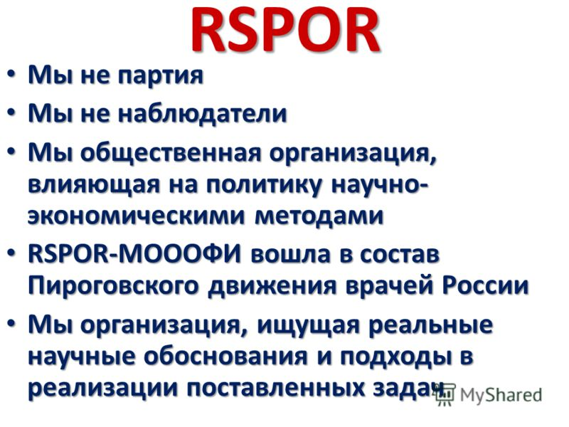 RSPOR Мы не партия Мы не партия Мы не наблюдатели Мы не наблюдатели Мы общественная организация, влияющая на политику научно- экономическими методами Мы общественная организация, влияющая на политику научно- экономическими методами RSPOR-МОООФИ вошла