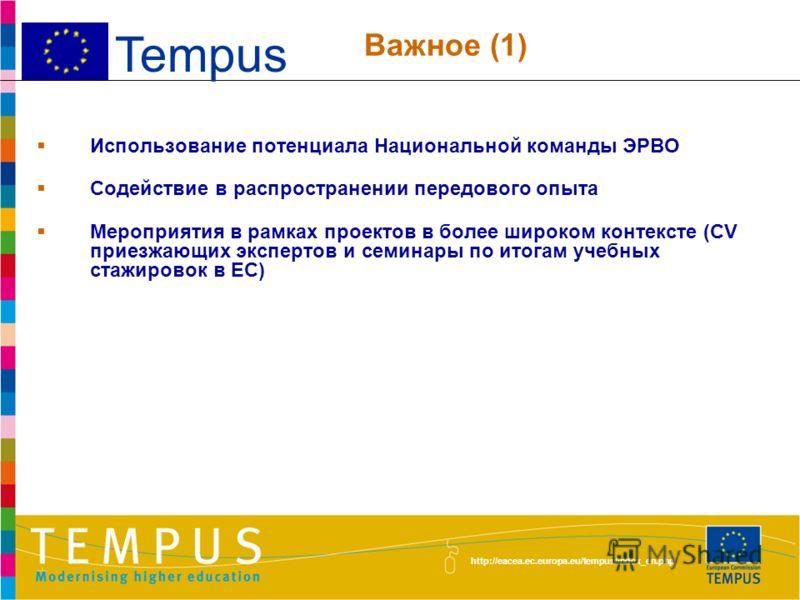 http://eacea.ec.europa.eu/tempus/index_en.php Следующий «круглый стол» Темпус - июнь 2011 года Региональный семинар по стратегическому планированию в г. Алмате в июле 2011 г. Узбекско-шведский семинар Темпус и Эразмус Мундус – два дня в октябре 2011