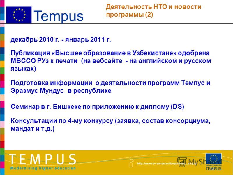 http://eacea.ec.europa.eu/tempus/index_en.php 1 декабря 2010 г. - Информационный день Темпус и Эразмус Мундус в Афинах для греческих университетов Антверпен: 6-7 декабря 2010 г. - встреча координаторов проектов Темпус, отобранных в рамках 3-го конкур