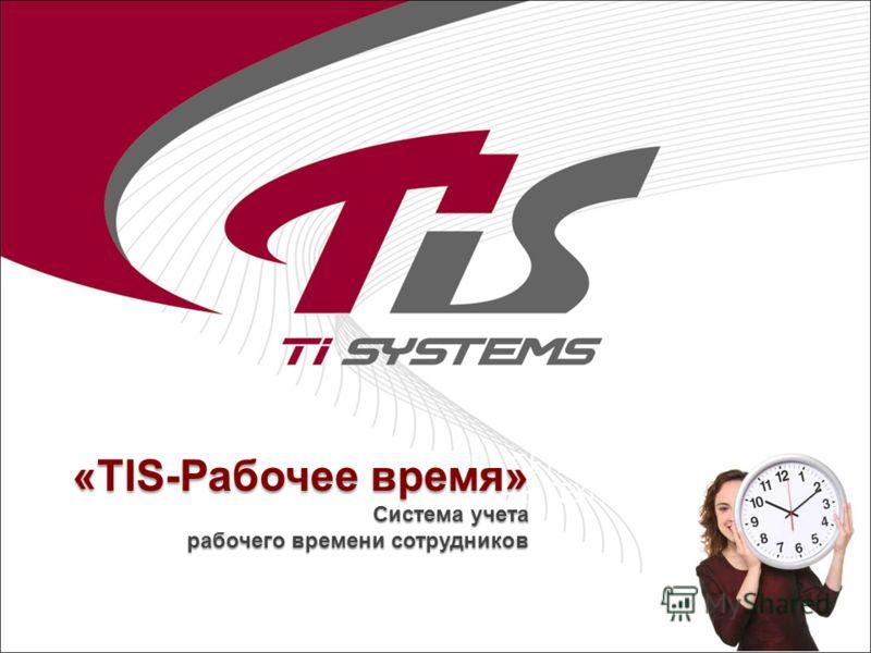 «TIS-Рабочее время» Система учета рабочего времени сотрудников