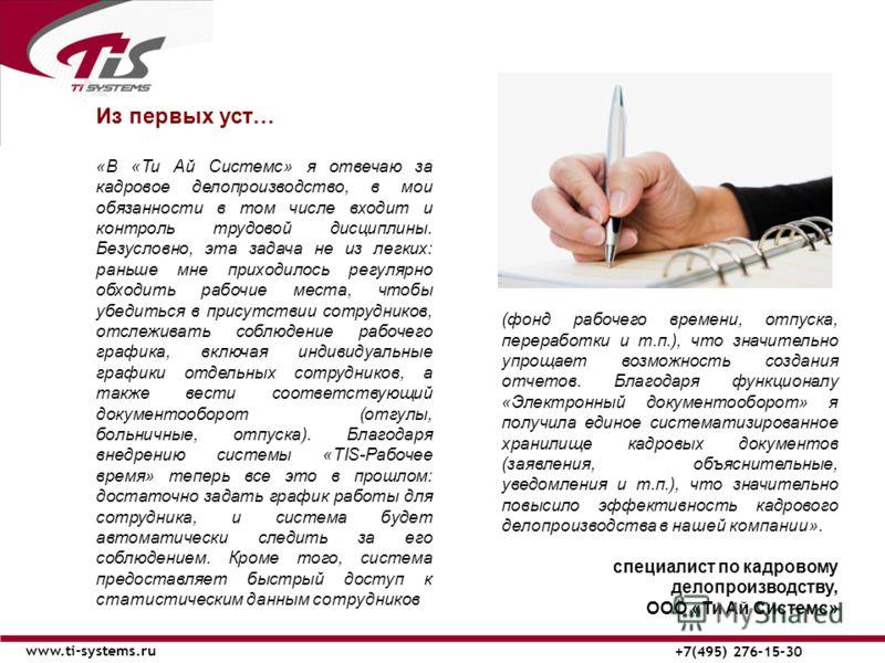 www.ti-systems.ru +7(495) 276-15-30 Из первых уст… «В «Ти Ай Системс» я отвечаю за кадровое делопроизводство, в мои обязанности в том числе входит и контроль трудовой дисциплины. Безусловно, эта задача не из легких: раньше мне приходилось регулярно о